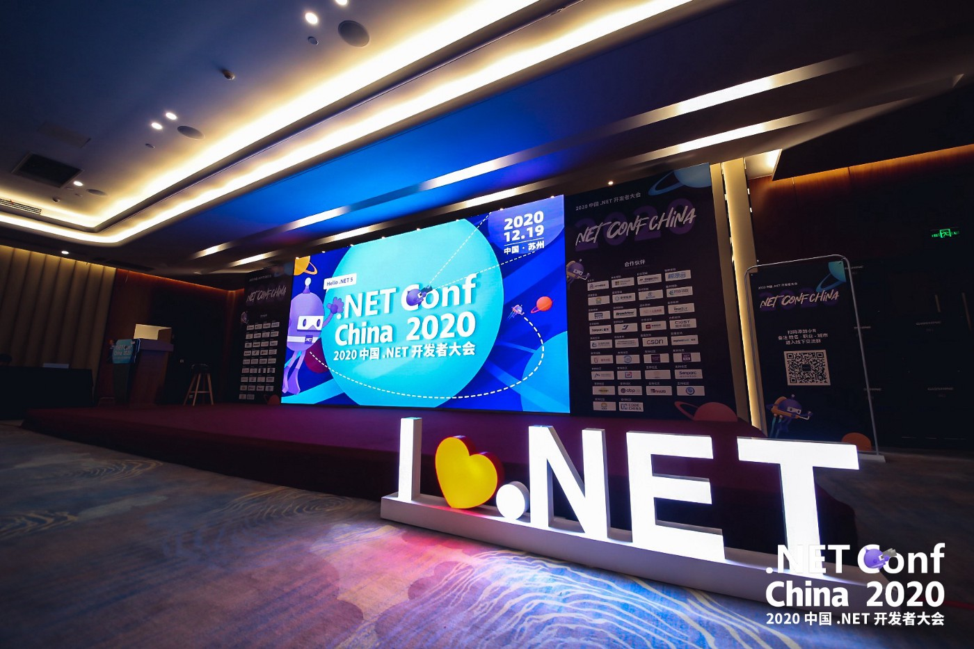 dotnet conf china.jpeg