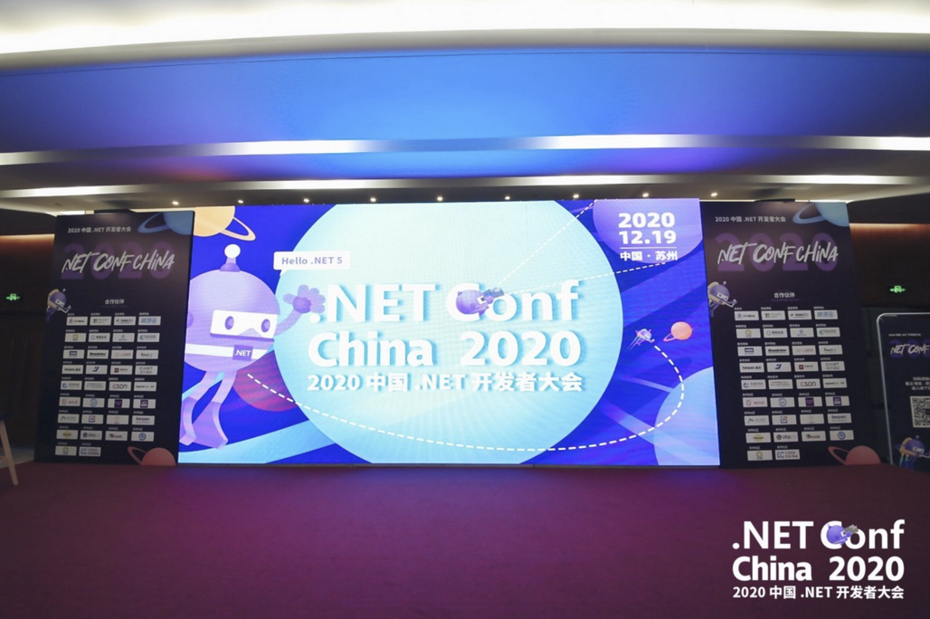 DOTNET Conf China 2020.png